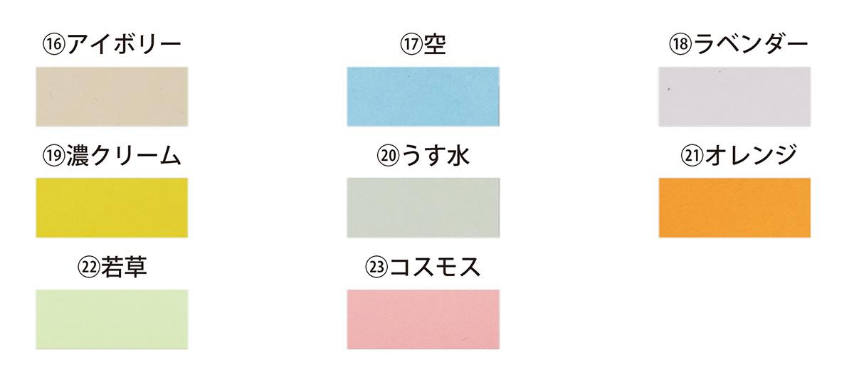 ソフトカバー表紙の色(レザック)