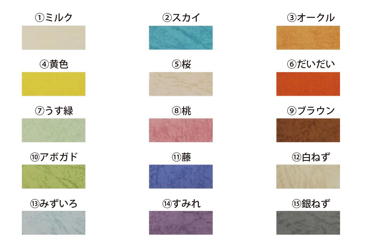 ソフトカバー表紙の色